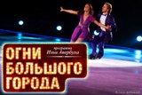 "KRIWI in ""LUJNIKI"" mit ""The Choir of Russian Air Force"" show Programme Moscow"